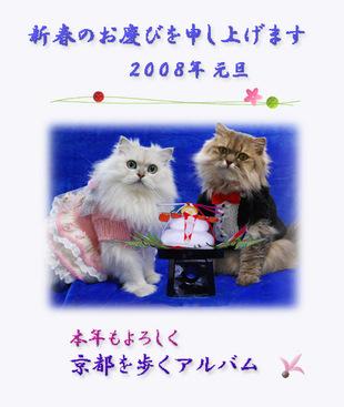 Kyoto_album2008c