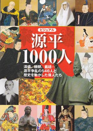 Genpei100hyoshi