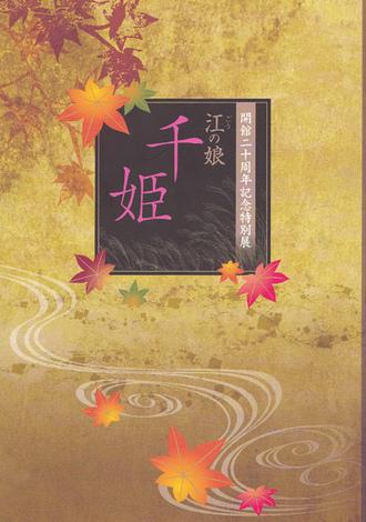 Senhimehyoshi_2