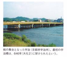 Ujibashi