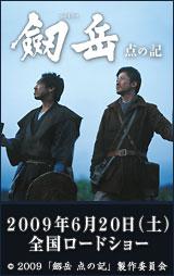 Tsurugidake160_254_5