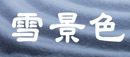 Yukigesiki1